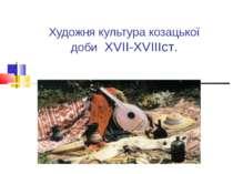 Художня культура козацької доби XVII-XVIIIст.