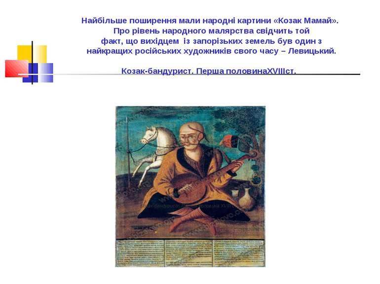 Козак-бандурист. Перша половина ХVIII ст. Найбільше поширення мали народн...