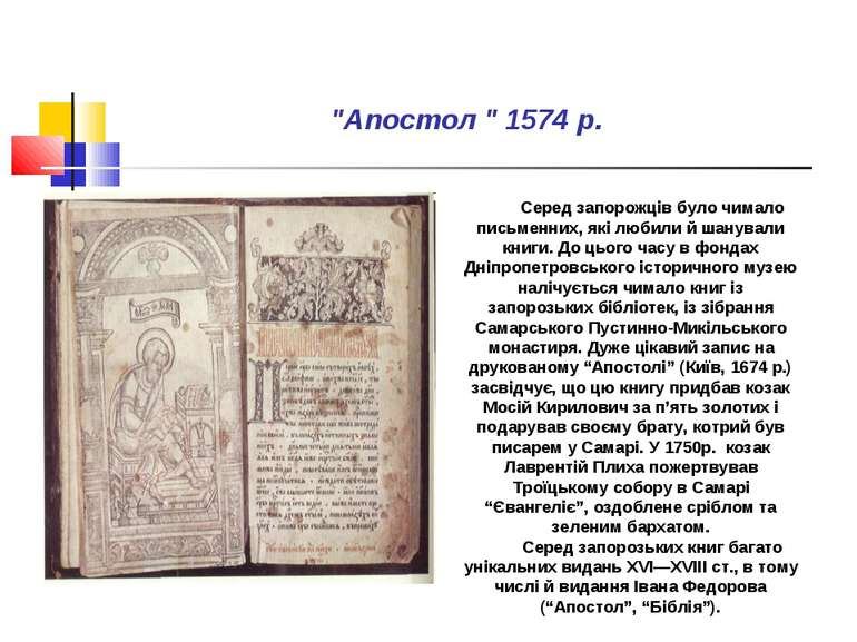 """""""Апостол """" 1574 р. Серед запорожців було чимало письменних, які любили й шану..."""