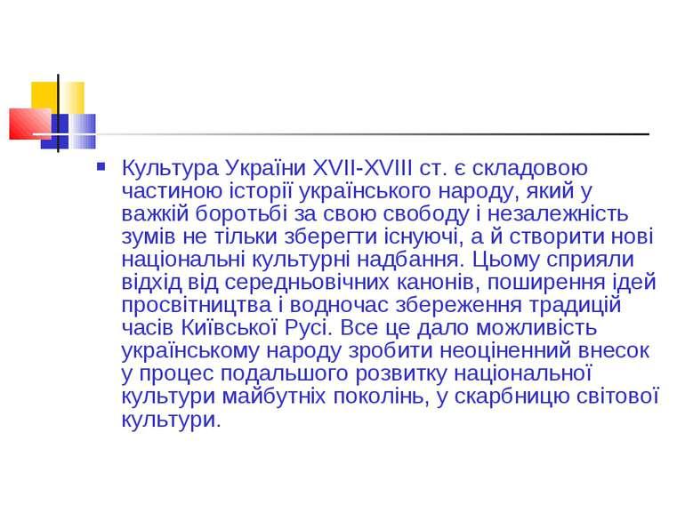 Культура України XVII-XVIII ст. є складовою частиною історії українського нар...