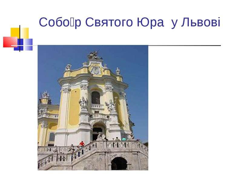 Собо р Святого Юра у Львові