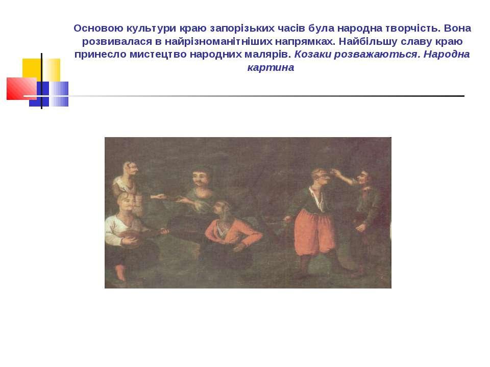 Основою культури краю запорізьких часів була народна творчість. Вона розвивал...