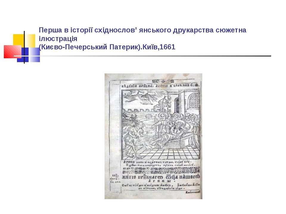 Перша в історії східнослов' янського друкарства сюжетна ілюстрація (Києво-Печ...