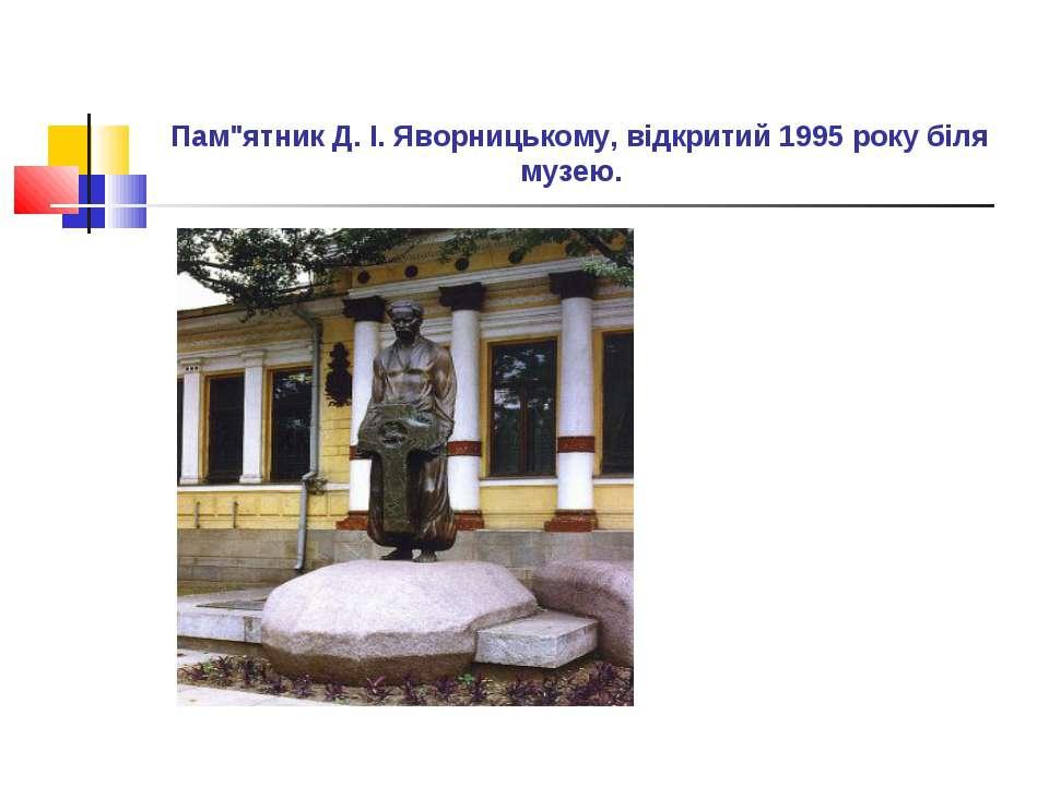 """Пам""""ятник Д. І. Яворницькому, відкритий 1995 року біля музею."""
