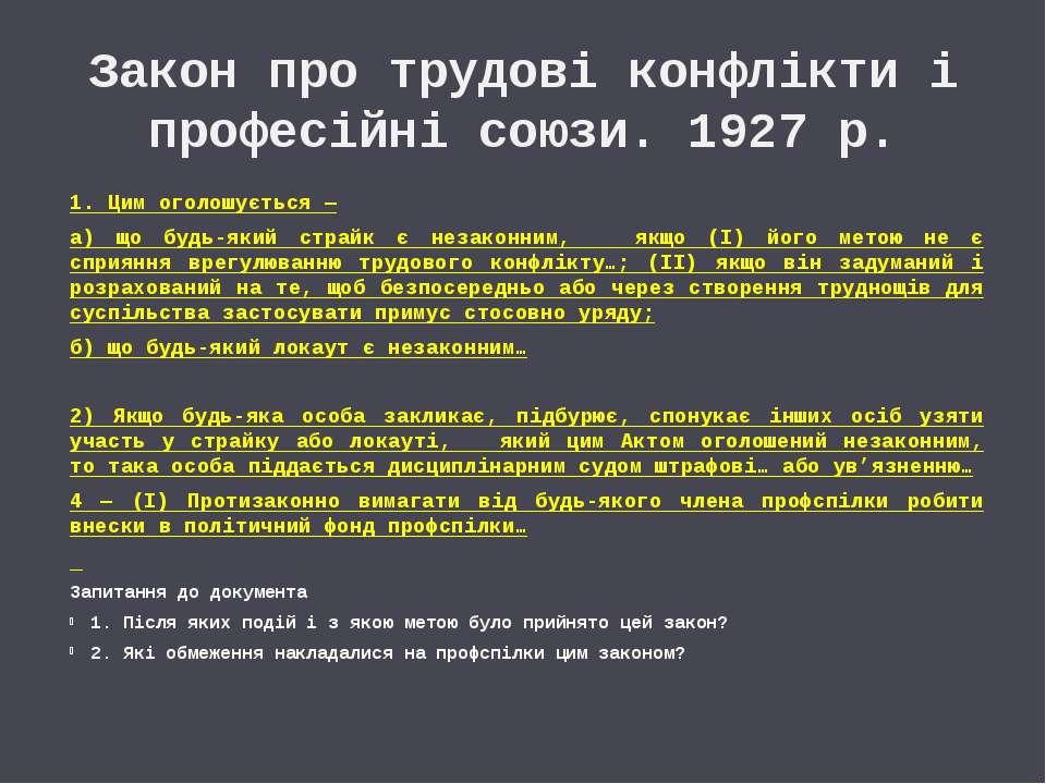 Закон про трудові конфлікти і професійні союзи. 1927 р. 1. Цим оголошується —...