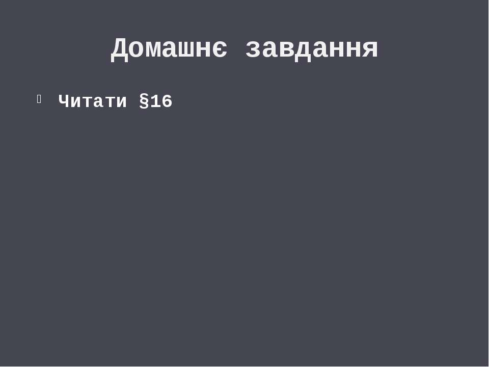 Домашнє завдання Читати §16