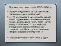 Причини повстання сипаїв 1857 – 1859рр. Опрацювати документ на с.252 і визнач...