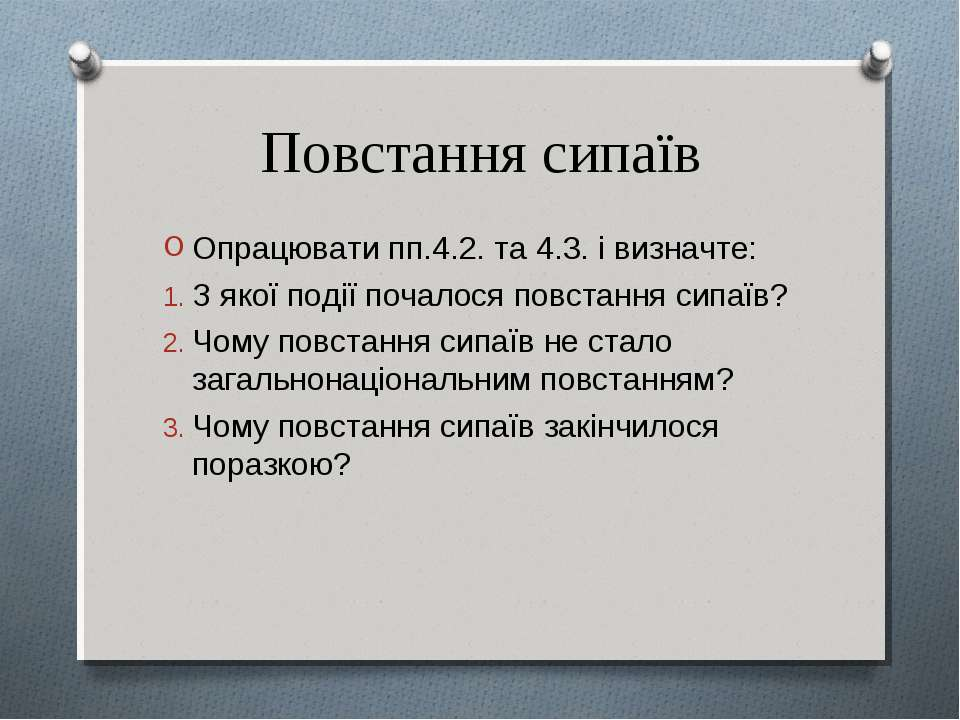 Повстання сипаїв Опрацювати пп.4.2. та 4.3. і визначте: З якої події почалося...