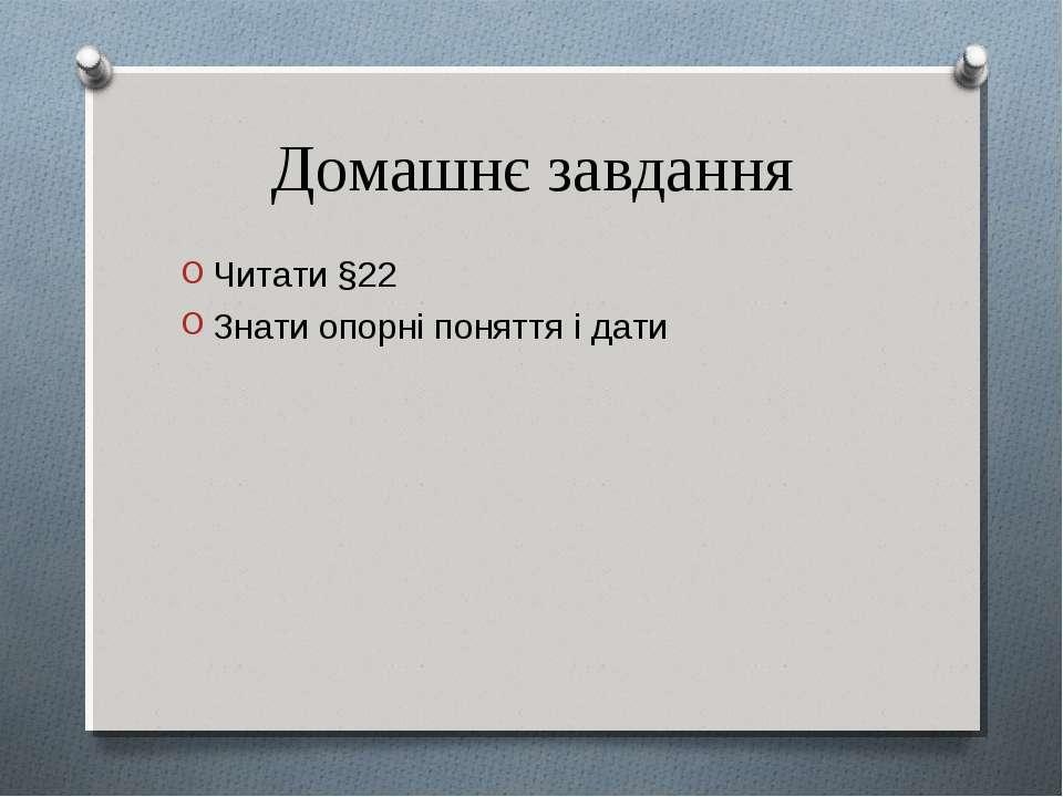 Домашнє завдання Читати §22 Знати опорні поняття і дати
