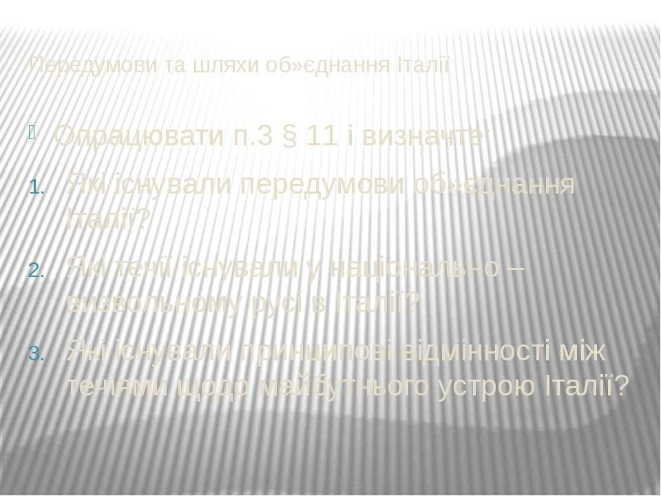 Передумови та шляхи об»єднання Італії Опрацювати п.3 § 11 і визначте: Які існ...
