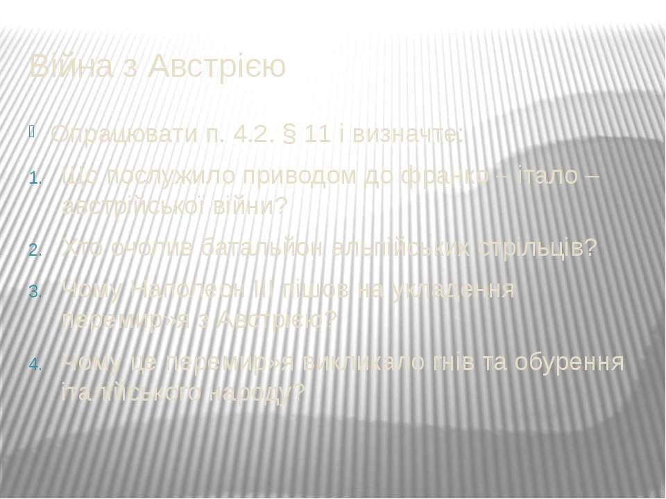 Війна з Австрією Опрацювати п. 4.2. § 11 і визначте: Що послужило приводом до...