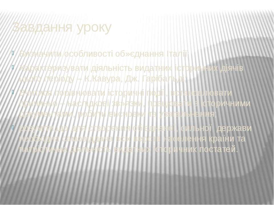 Завдання уроку Визначити особливості об»єднання Італії; Характеризувати діяль...