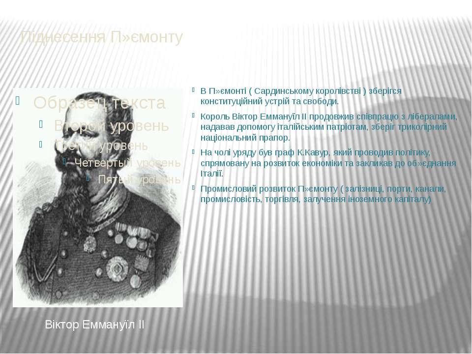 Піднесення П»ємонту В П»ємонті ( Сардинському королівстві ) зберігся конститу...