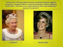 У той же час в 90-і роки падав престиж англійської монархії, скандали, розлуч...