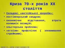 Криза 70-х років ХХ століття Складові «англійської хвороби»: постімперський с...