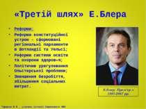 «Третій шлях» Е.Блера Реформи: Реформа конституційної устрою – сформовані рег...