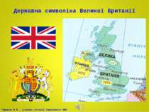 Державна символіка Великої Британії Тарасов В.В., учитель історії Серпневого НВК