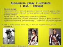 Діяльність уряду У.Черчілля ( 1951 – 1955рр) Основні заходи: Збереження стату...