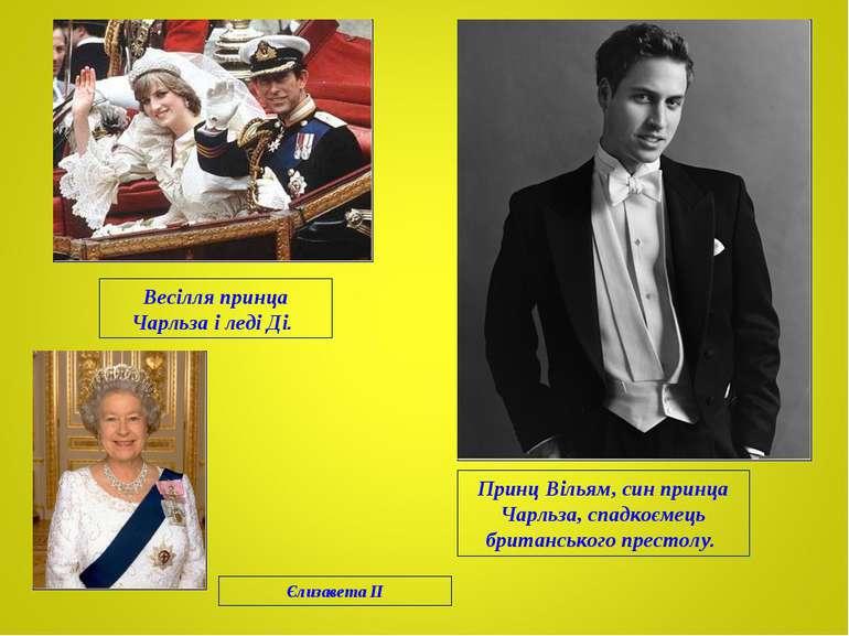 Весілля принца Чарльза і леді Ді. Єлизавета II Принц Вільям, син принца Чарль...