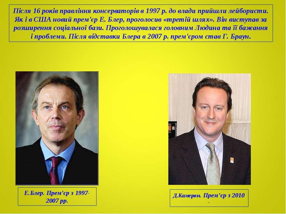 Після 16 років правління консерваторів в 1997 р. до влади прийшли лейбористи....