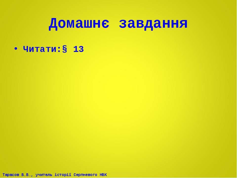 Домашнє завдання Читати:§ 13 Тарасов В.В., учитель історії Серпневого НВК