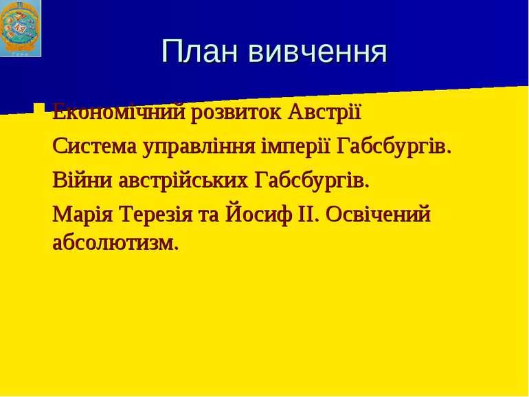 План вивчення Економічний розвиток Австрії Система управління імперії Габсбур...