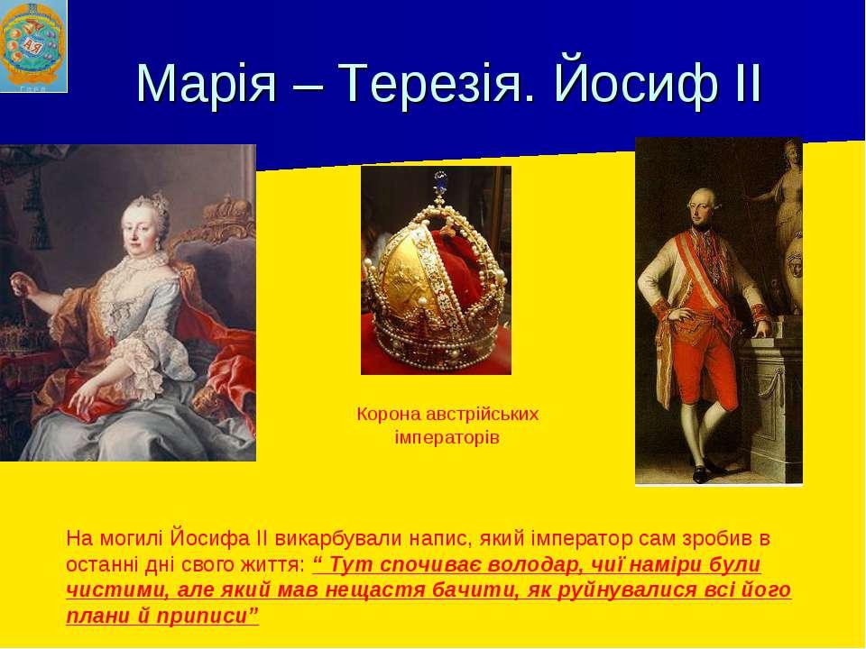 Марія – Терезія. Йосиф ІІ Корона австрійських імператорів На могилі Йосифа ІІ...