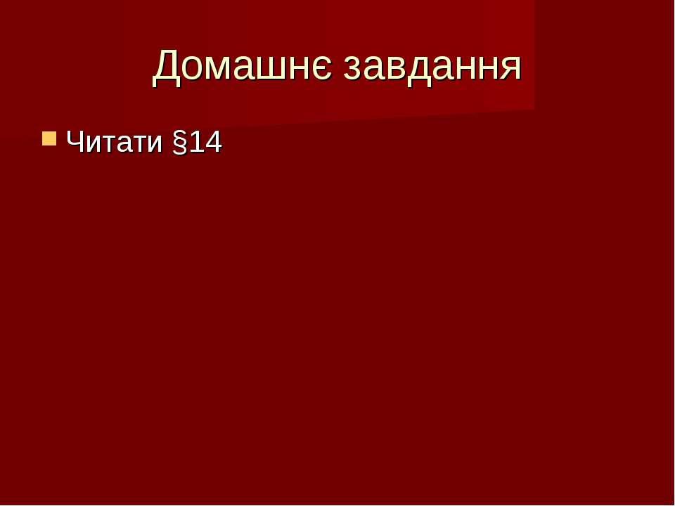 Домашнє завдання Читати §14