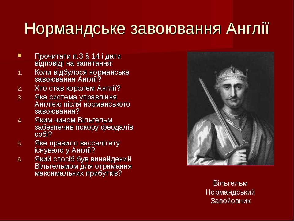 Нормандське завоювання Англії Прочитати п.3 § 14 і дати відповіді на запитанн...