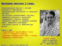 Індіра Ганді, прем'єр-міністр Індії в 1966-1977 рр. і 1980-1984 рр.. Внутрішн...