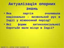 Актуалізація опорних знань Яка партія очолювала національно – визвольний рух ...