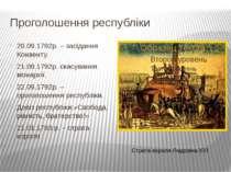 Проголошення республіки 20.09.1792р. – засідання Конвенту. 21.09.1792р. скасу...