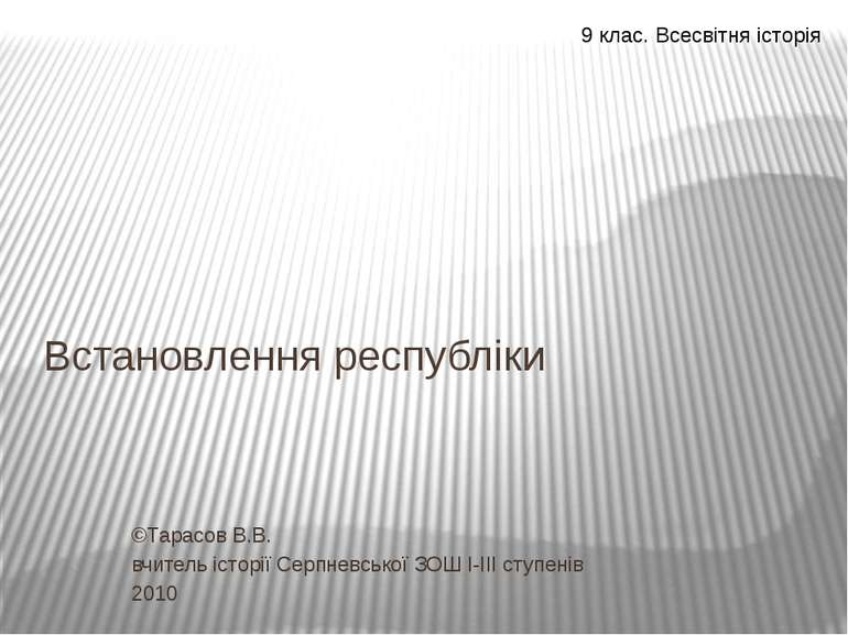 Встановлення республіки ©Тарасов В.В. вчитель історії Серпневської ЗОШ І-ІІІ ...