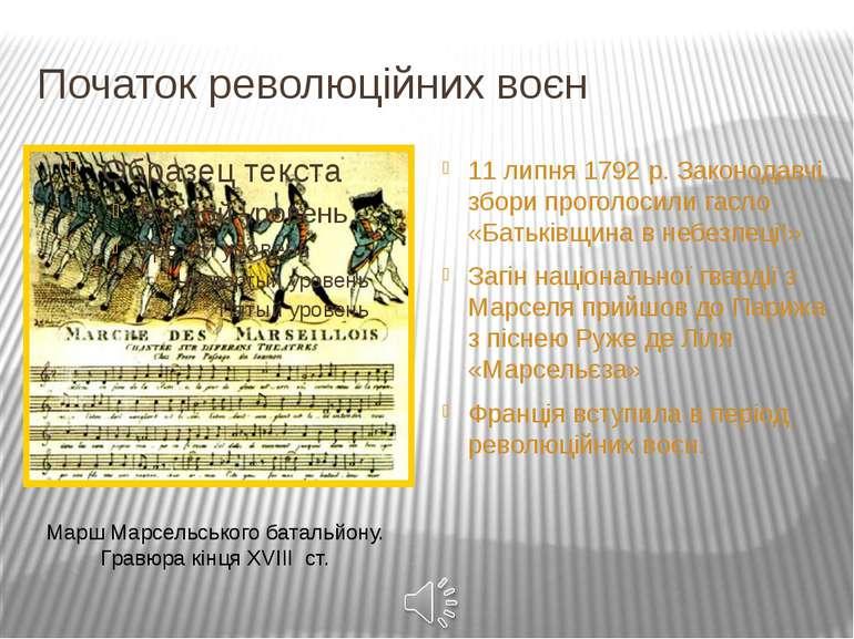Початок революційних воєн 11 липня 1792 р. Законодавчі збори проголосили гасл...