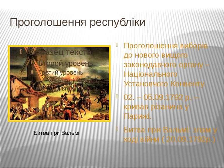 Проголошення республіки Проголошення виборів до нового вищого законодавчого о...