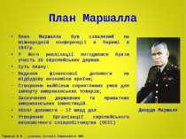План Маршалла План Маршалла був схвалений на міжнародній конференції в Парижі...