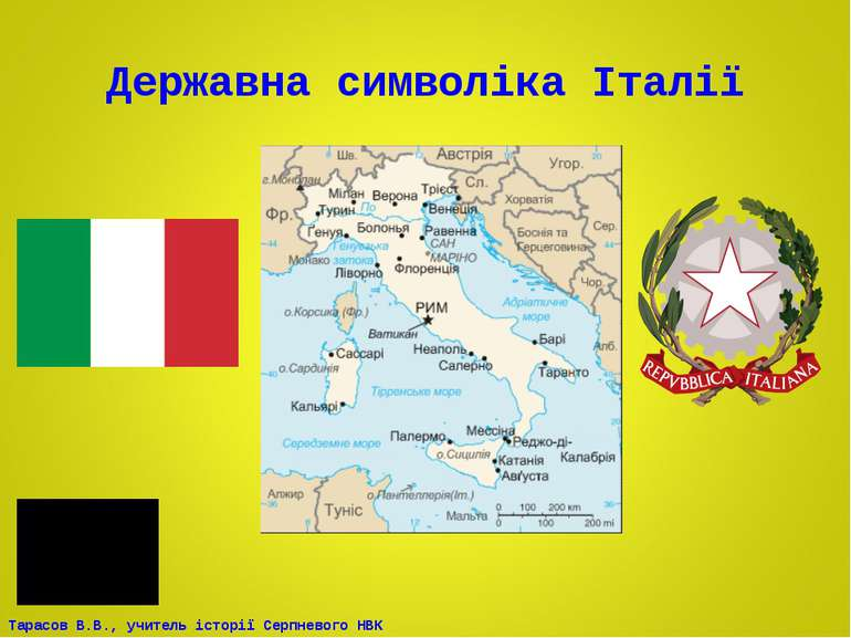 Державна символіка Італії Тарасов В.В., учитель історії Серпневого НВК
