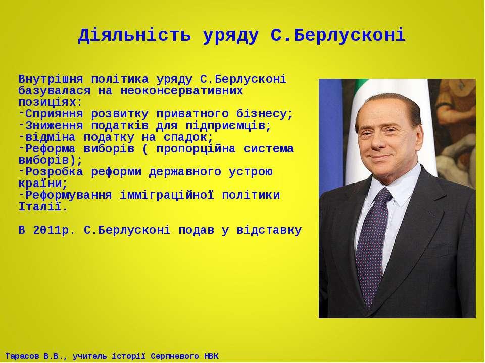 Діяльність уряду С.Берлусконі Внутрішня політика уряду С.Берлусконі базувалас...