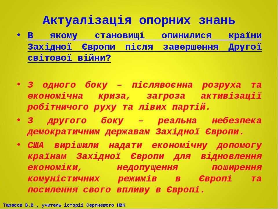 Актуалізація опорних знань В якому становищі опинилися країни Західної Європи...