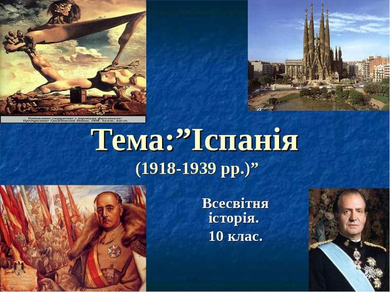 """Тема:""""Іспанія (1918-1939 рр.)"""" Всесвітня історія. 10 клас."""