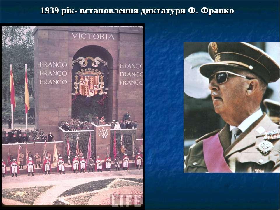 1939 рік- встановлення диктатури Ф. Франко