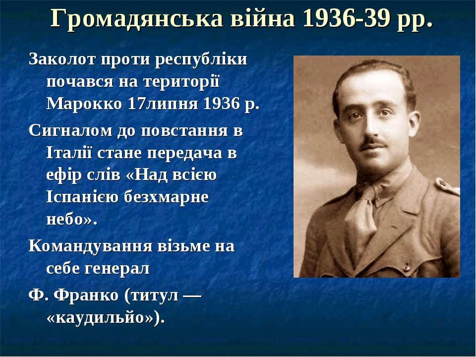 Громадянська війна 1936-39 рр. Заколот проти республіки почався на території ...