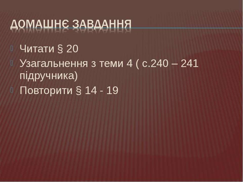 Читати § 20 Узагальнення з теми 4 ( с.240 – 241 підручника) Повторити § 14 - 19