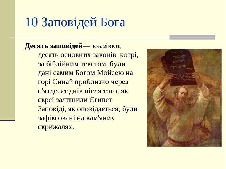10 Заповідей Бога Десять заповідей— вказівки, десять основних законів, котрі,...