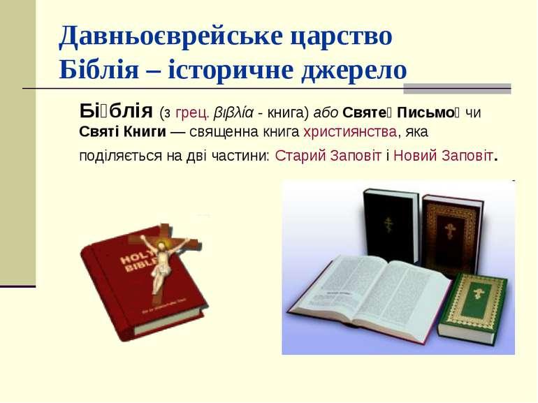 Давньоєврейське царство Біблія – історичне джерело Бі блія (з грец. βιβλία - ...
