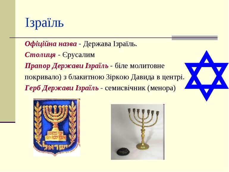 Ізраїль Офіційна назва - Держава Ізраїль. Столиця - Єрусалим Прапор Держави І...