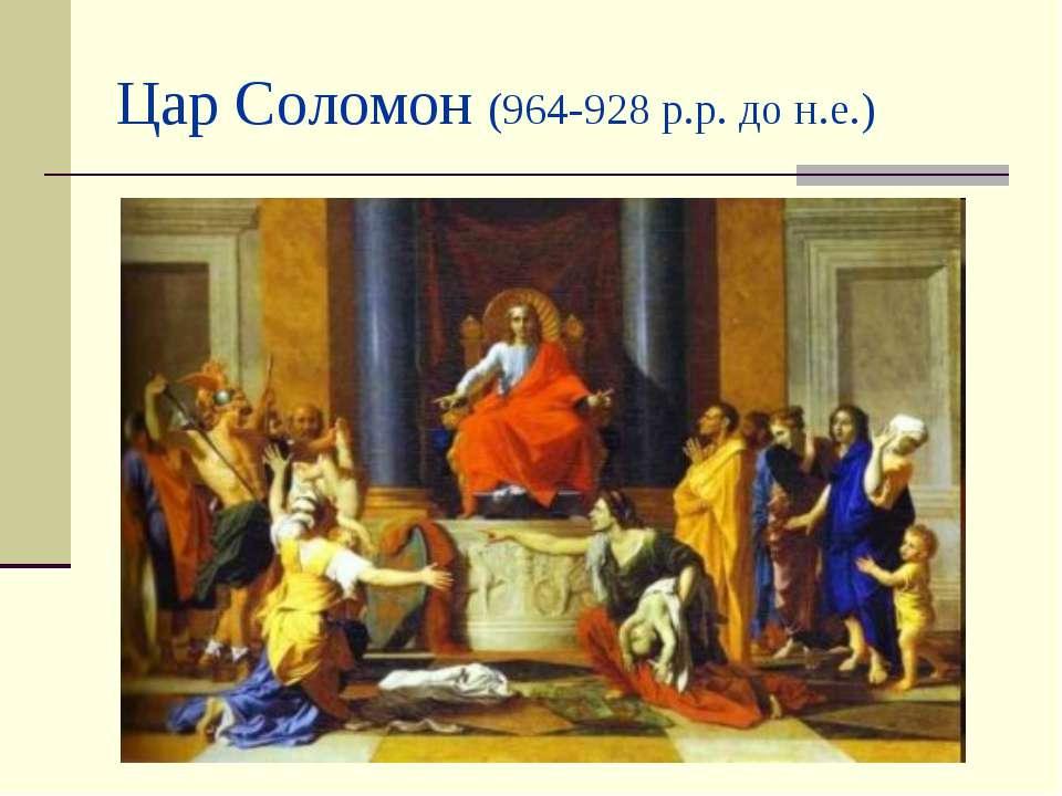 Цар Соломон (964-928 р.р. до н.е.)
