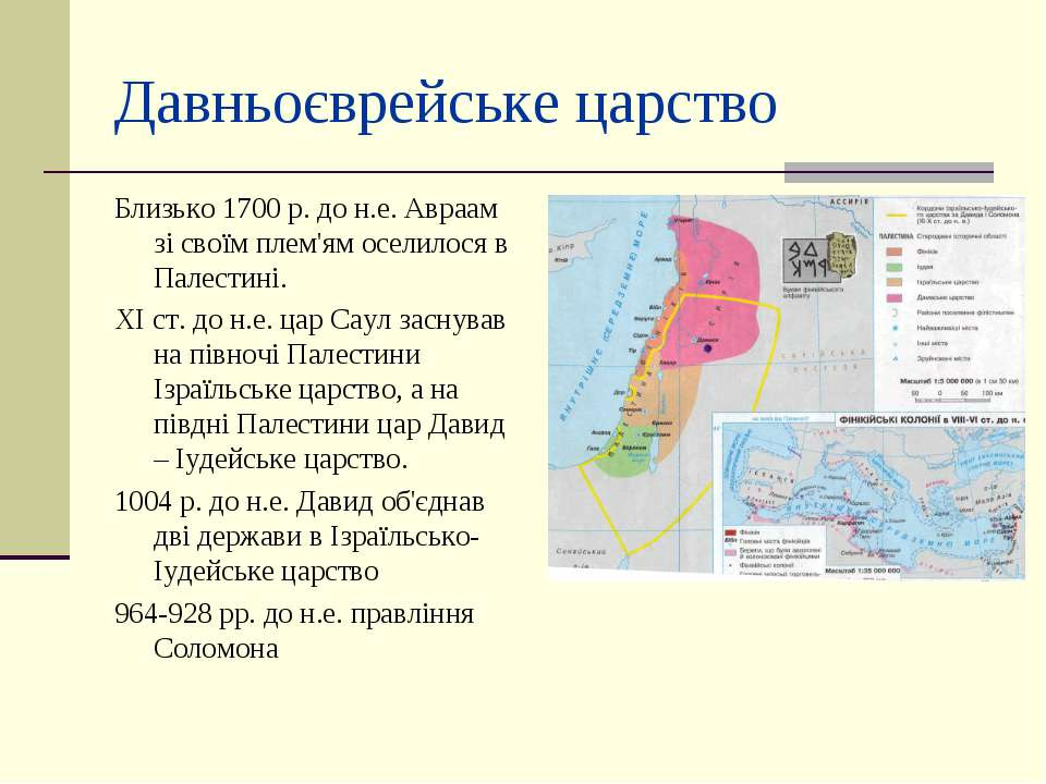 Давньоєврейське царство Близько 1700 р. до н.е. Авраам зі своїм плем'ям осели...