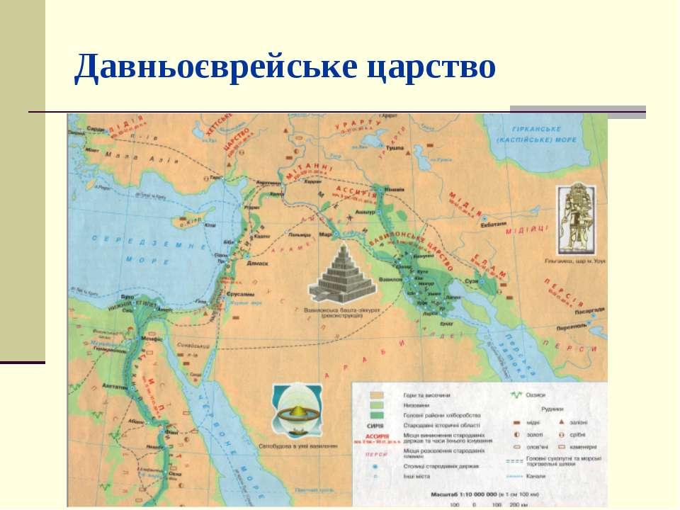 Давньоєврейське царство