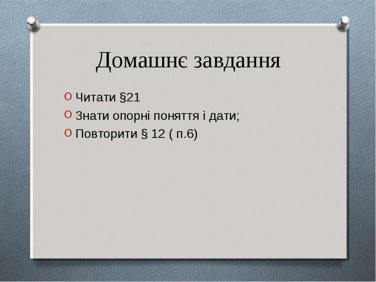 Домашнє завдання Читати §21 Знати опорні поняття і дати; Повторити § 12 ( п.6)